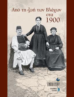Απο την ζωή των Βλαχων στα 1900